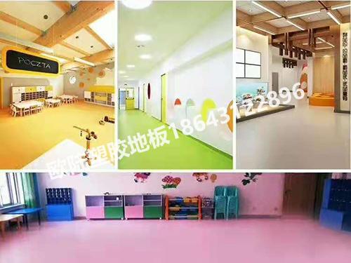塑胶地板幼儿园