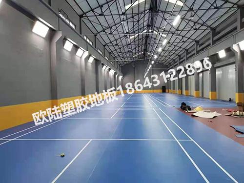 运动地胶羽毛球场
